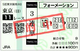 japancup-trifecta-1