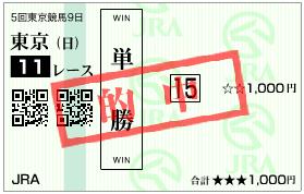 japancup-win-15-1