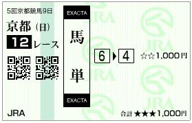 keihanhai-exacta-6-4