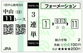 ajcc-trifecta-2-2016
