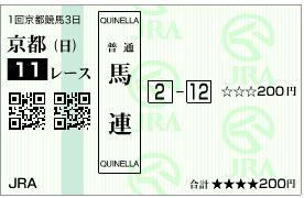 shinzan-quinella-2-12-2016