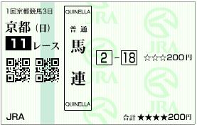 shinzan-quinella-2-18-2016
