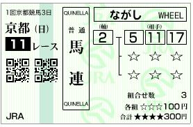 shinzan-quinella-2-2016