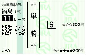 FukushimaKinen-win-6