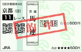 MileCS-quinella-12-18-1