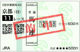MileCS-quinella-12-18-2