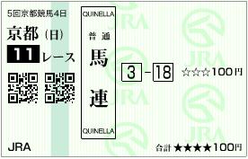MileCS-quinella-3-18