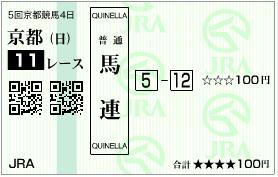 MileCS-quinella-5-12