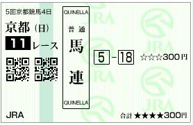 MileCS-quinella-5-18