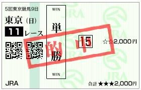 japancup-win-15-2