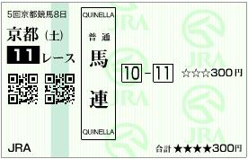 kyoto2s-quinella-10-11