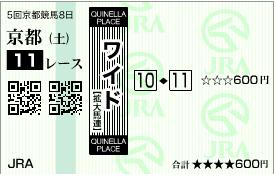 kyoto2s-quinella-place-10-11