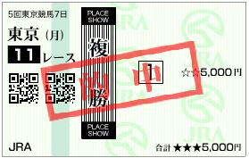 tokyo2s-placeshow
