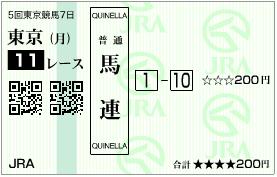 tokyo2s-quinella