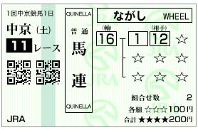 aichihai-quinella-2
