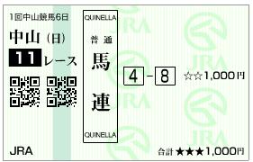 keiseihai-quinella-1