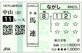 keiseihai-quinella-2