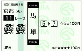 kyotogc-exacta-1-2016