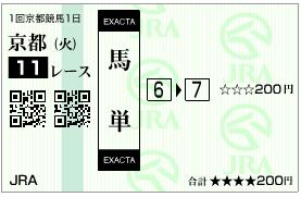 kyotogc-exacta-2-2016