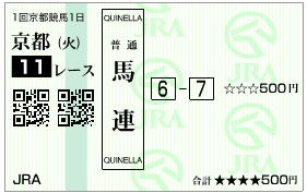 kyotogc-quinella-3-2016