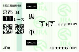 nikkeisc-exacta-2016