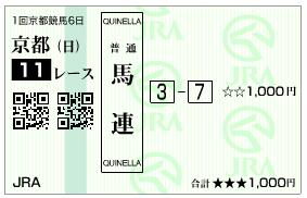 nikkeisc-quinella-1-2016