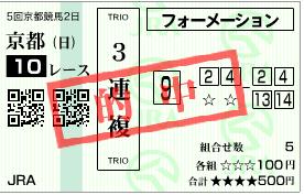 20141109_kyoto10R_trio.png